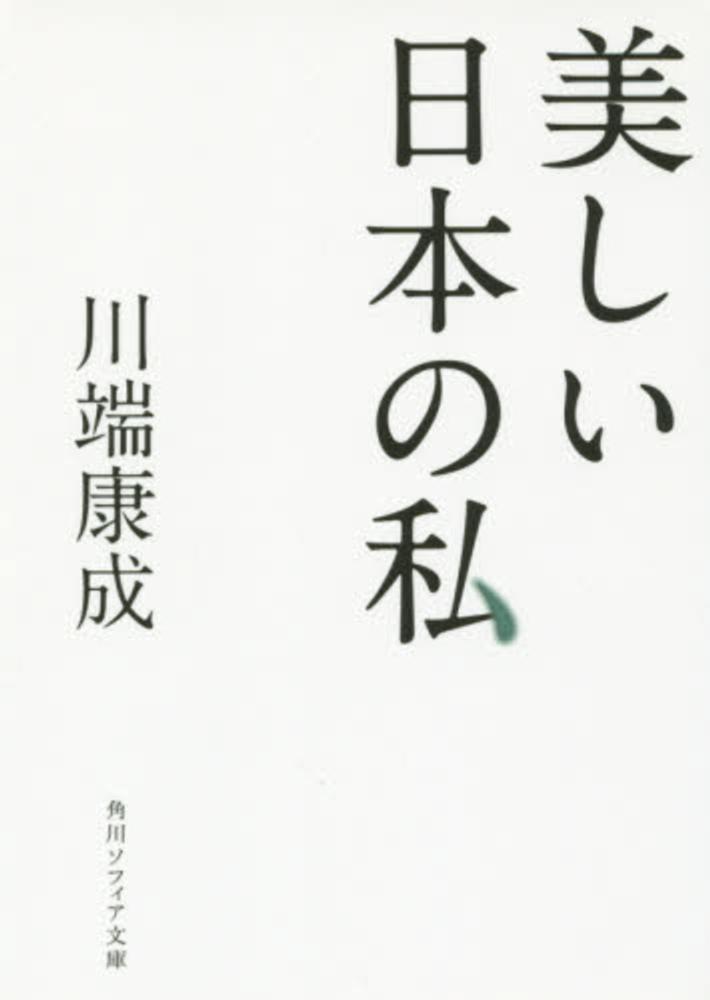 Link to an enlarged image of 美しい日本の私 (角川文庫 角川ソフィア文庫)