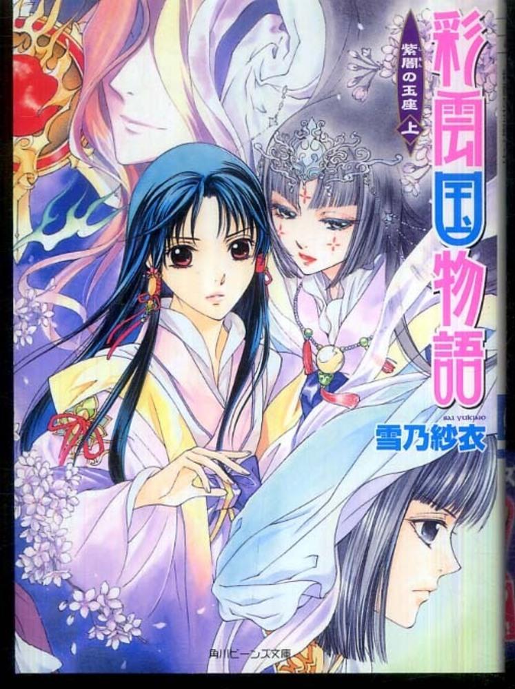 Link to an enlarged image of 彩雲国物語<紫闇の玉座 上>(角川ビ−ンズ文庫)