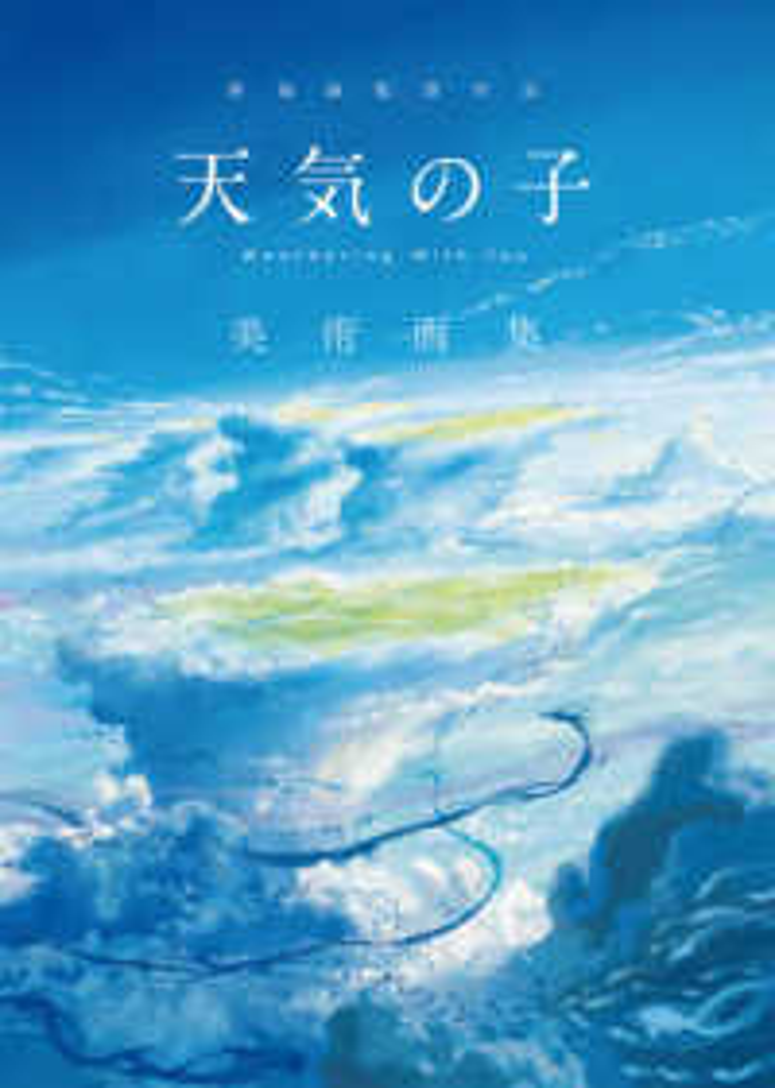 Link to an enlarged image of 天気の子美術画集-新海誠監督作品