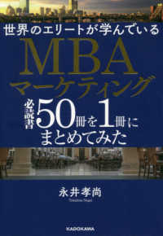Link to an enlarged image of 世界のエリ−トが学んでいるMBAマ−ケティング必読書50冊を1冊にまとめてみた
