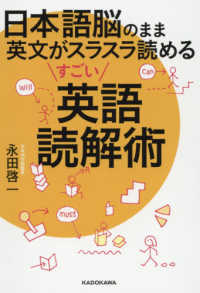 Link to an enlarged image of 日本語脳のまま英文がスラスラ読めるすごい英語読解術