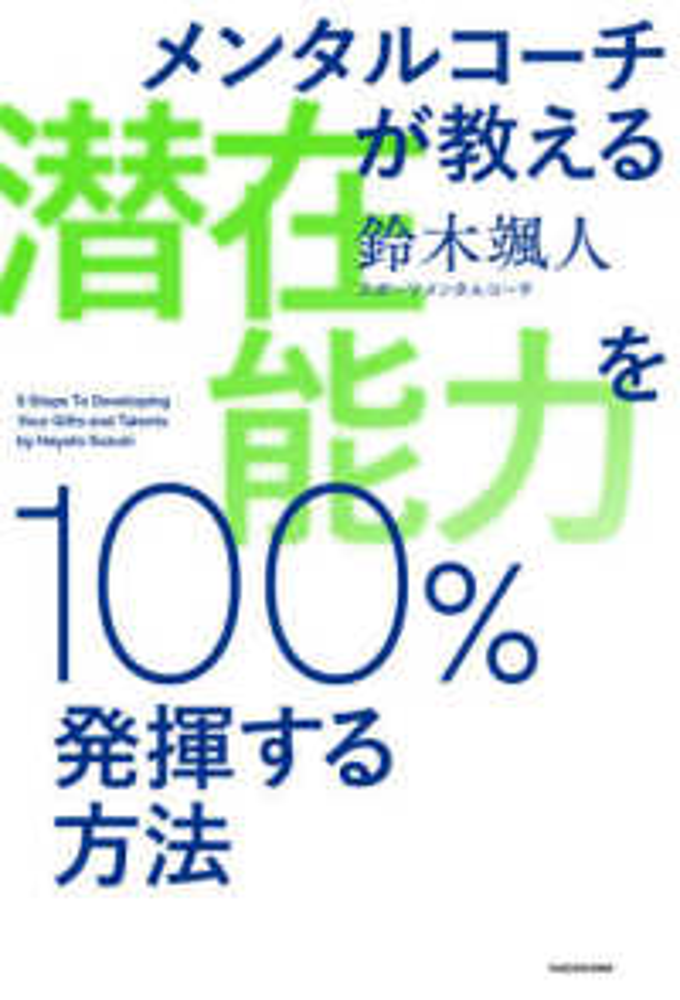 潜在能力を100%発揮する方法メンタルコ-チが教える(メンタルコ-チが教える) 9784046050274