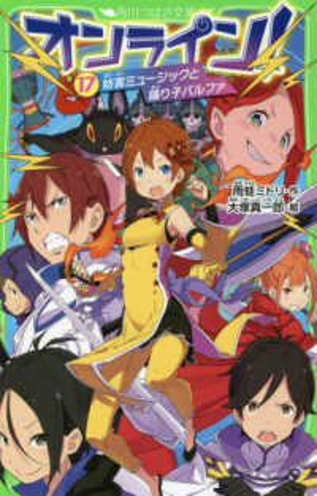Link to an enlarged image of オンライン!<17>妨害ミュ−ジックと踊り子パルファ (角川つばさ文庫)
