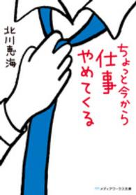 Link to an enlarged image of ちょっと今から仕事やめてくる (メディアワ−クス文庫)