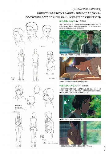 Link to an enlarged 2nd image of 新海誠Walker-光の輝跡 (ウォ−カ−ムック)