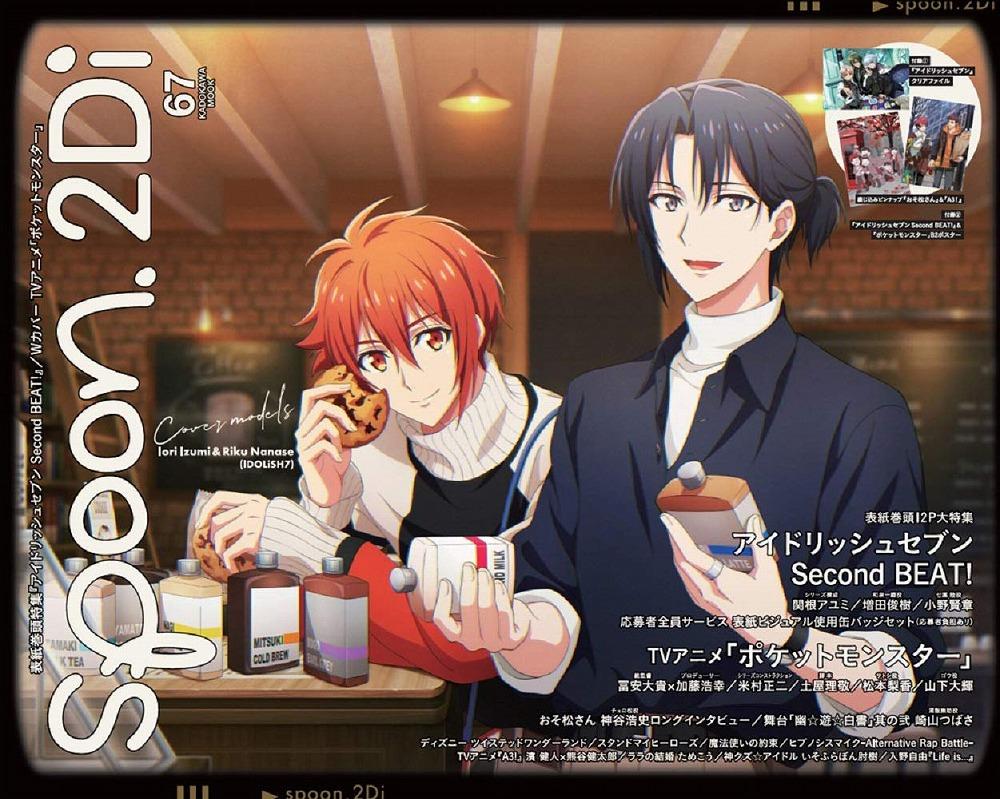 Link to an enlarged image of spoon.2Di<vol.67>特集:アイドリッシュセブンSecond BEAT!/「ポケッ (KADOKAWA MOOK)
