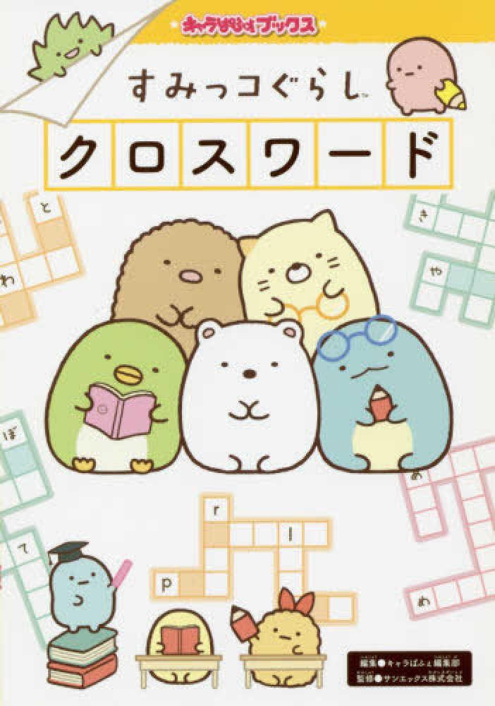 Link to an enlarged image of すみっコぐらしクロスワ−ド (キャラぱふぇブックス)