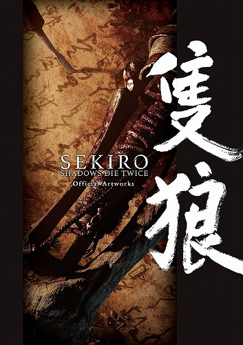 Link to an enlarged image of SEKIRO:SHADOWS DIE TWICE-Official Artworks