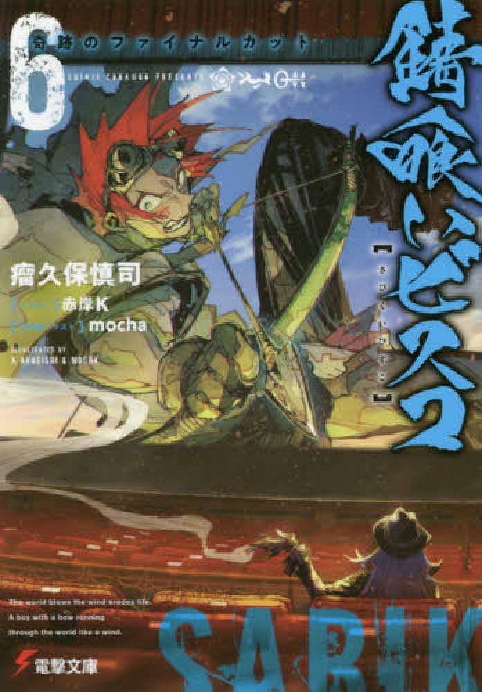 Link to an enlarged image of 錆喰いビスコ<6>奇跡のファイナルカット (電撃文庫)