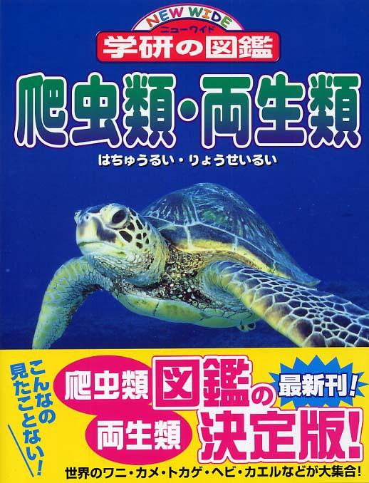 Link to an enlarged image of 爬虫類・両生類 (ニュ−ワイド学研の図鑑)