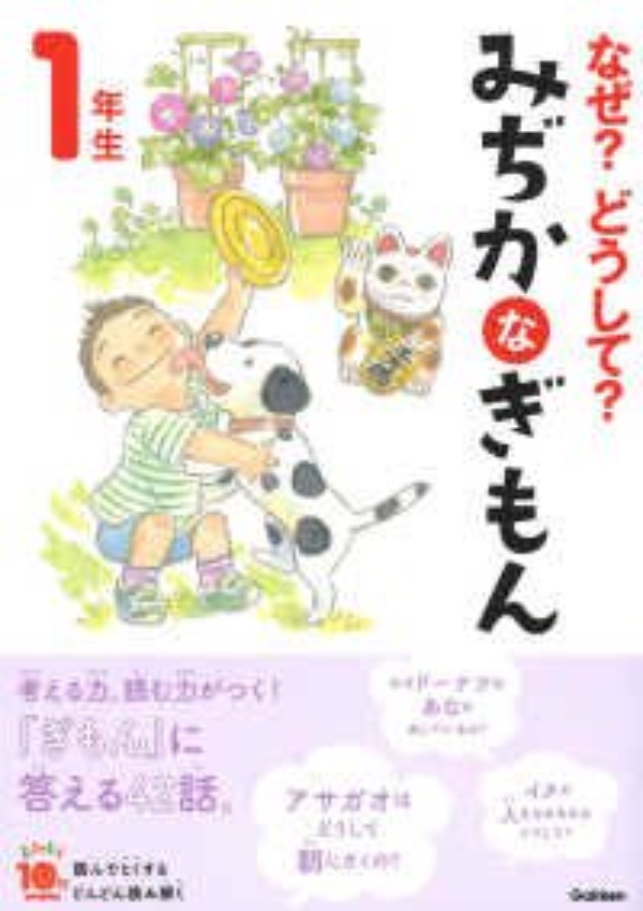 Link to an enlarged image of なぜ?どうして?みぢかなぎもん1年生(増補改訂版)(よみとく10分)