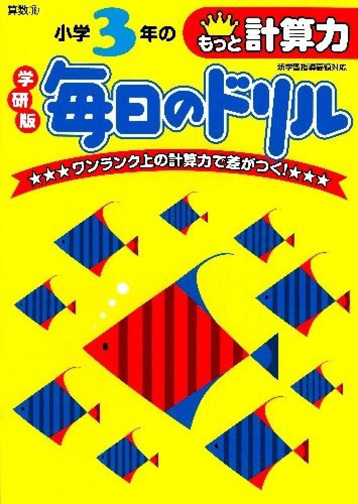 Link to an enlarged image of 小学3年のもっと計算力(新版)(学研版毎日のドリル)