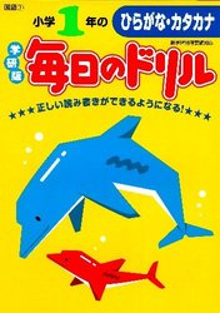 Link to an enlarged image of 小学1年のひらがな・カタカナ (学研版毎日のドリル)