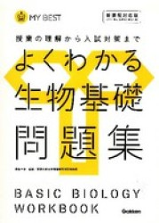 Link to an enlarged image of よくわかる生物基礎問題集-授業の理解から入試対策まで (MY BEST)