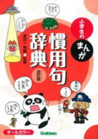 Link to an enlarged image of 小学生のまんが慣用句辞典(改訂版)-オ−ルカラ−