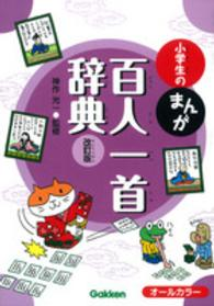 Link to an enlarged image of 小学生のまんが百人一首辞典(改訂版)-オ−ルカラ−