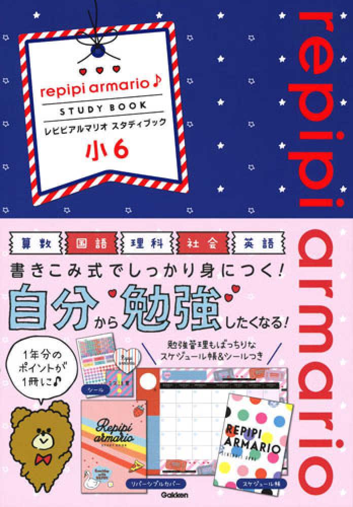Books Kinokuniya レピピアルマリオスタディブック小6算数
