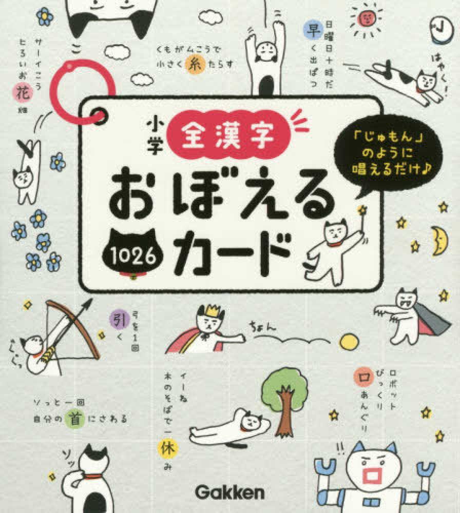 Link to an enlarged image of 小学全漢字おぼえるカ−ド-「じゅもん」のように唱えるだけ〓/1026まい