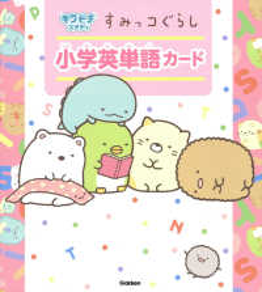 Link to an enlarged image of すみっコぐらし小学英単語カ−ド (キラピチスタディ)