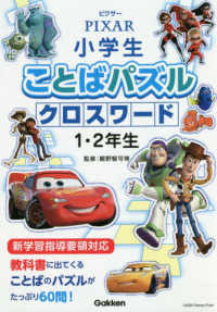 Link to an enlarged image of ピクサ−小学生ことばパズルクロスワ−ド1・2年生 (小学生ことばパズル)