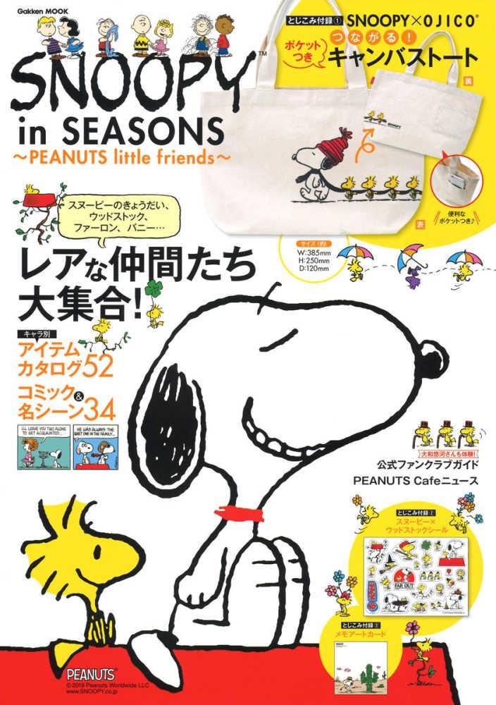 Link to an enlarged image of SNOOPY in SEASONS〜PEANUTS little friends (Gakken MOOK)
