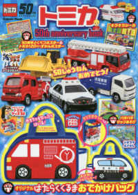 Link to an enlarged image of トミカ 50th anniversary book (Gakken Mook)