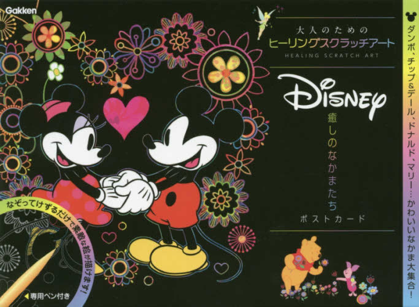 Link to an enlarged image of Disney癒しのなかまたちポストカ−ド ([バラエティ] 大人のためのヒ−リングスクラッチア−ト)