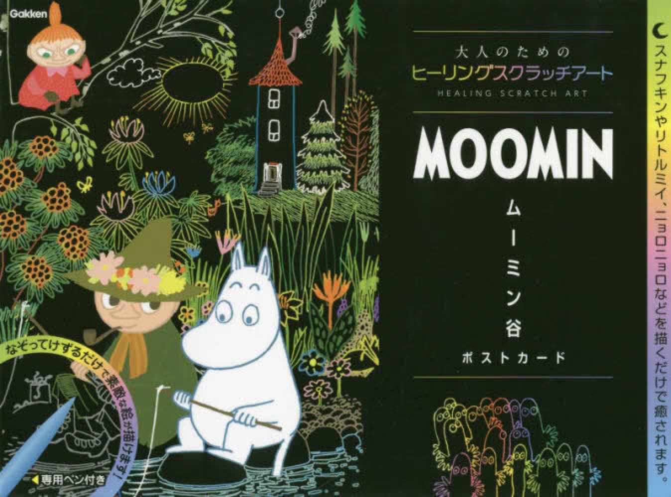 Link to an enlarged image of MOOMIN ム−ミン谷 ポストカ−ド ([バラエティ] 大人のためのヒ−リングスクラッチア−ト)