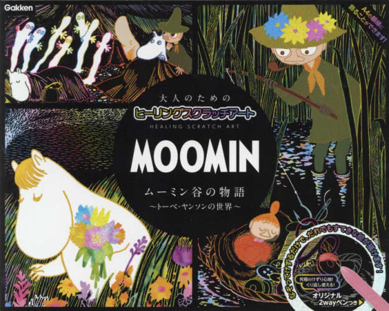 Link to an enlarged image of MOOMIN ム−ミン谷の物語 ト−ベ・ヤンソンの世界-けずって描くム−ミンの世界 ([バラエティ] 大人のためのヒ−リングスクラッチア−ト)