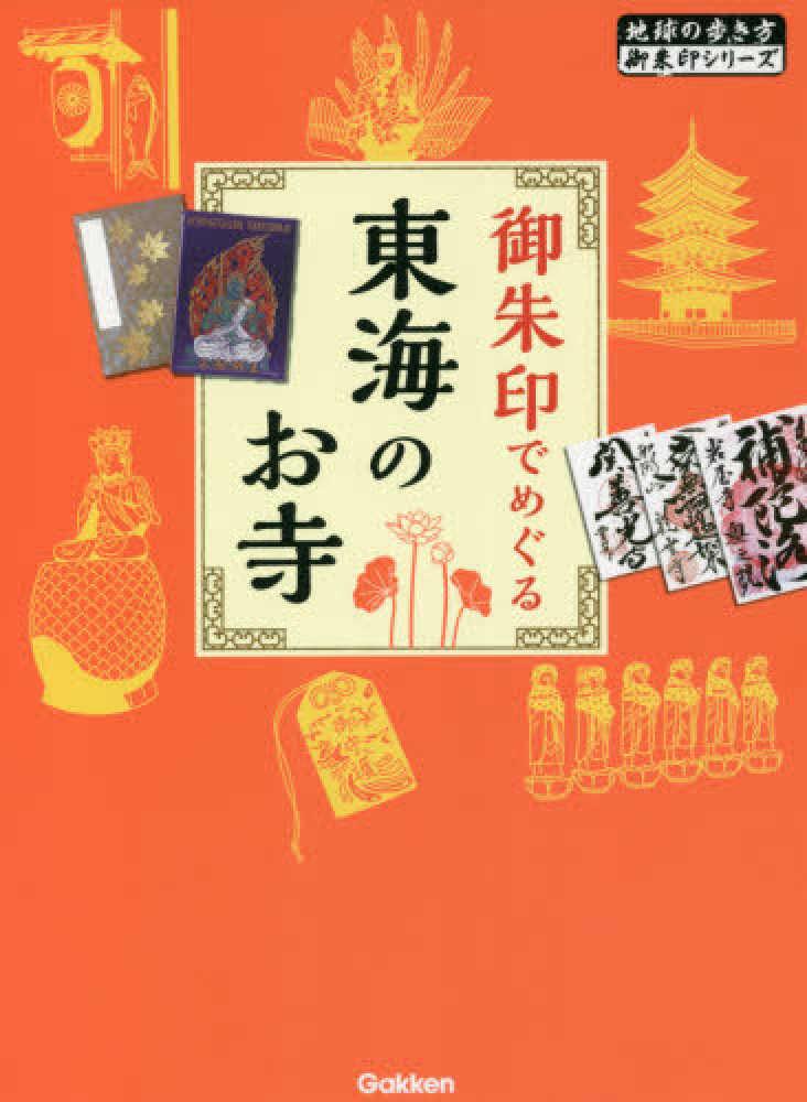 Link to an enlarged image of 御朱印でめぐる東海のお寺 (地球の歩き方御朱印シリ−ズ)