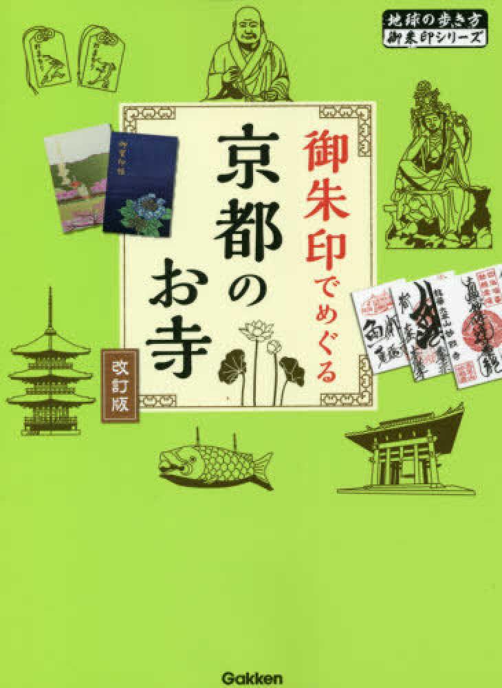 Link to an enlarged image of 御朱印でめぐる京都のお寺(改訂版)(地球の歩き方御朱印シリ−ズ)