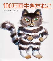 Link to an enlarged image of 100万回生きたねこ