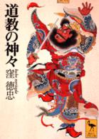 Link to an enlarged image of 道教の神々 (講談社学術文庫)