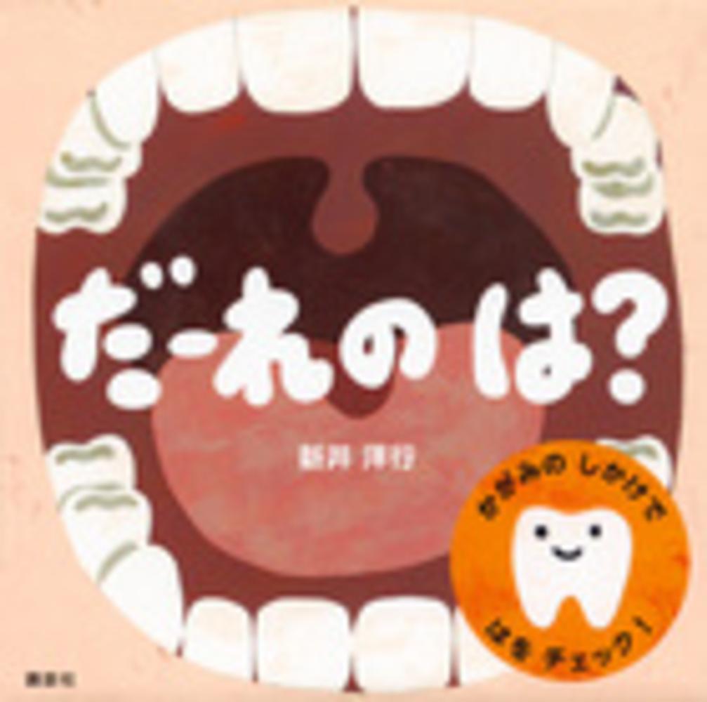 Link to an enlarged image of だ−れのは?-かがみのしかけではをチェック! (講談社の幼児えほん)