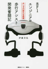 Link to an enlarged image of 元F1エンジニアの歩行アシスト開発奮闘記-ホンダの新たな挑戦
