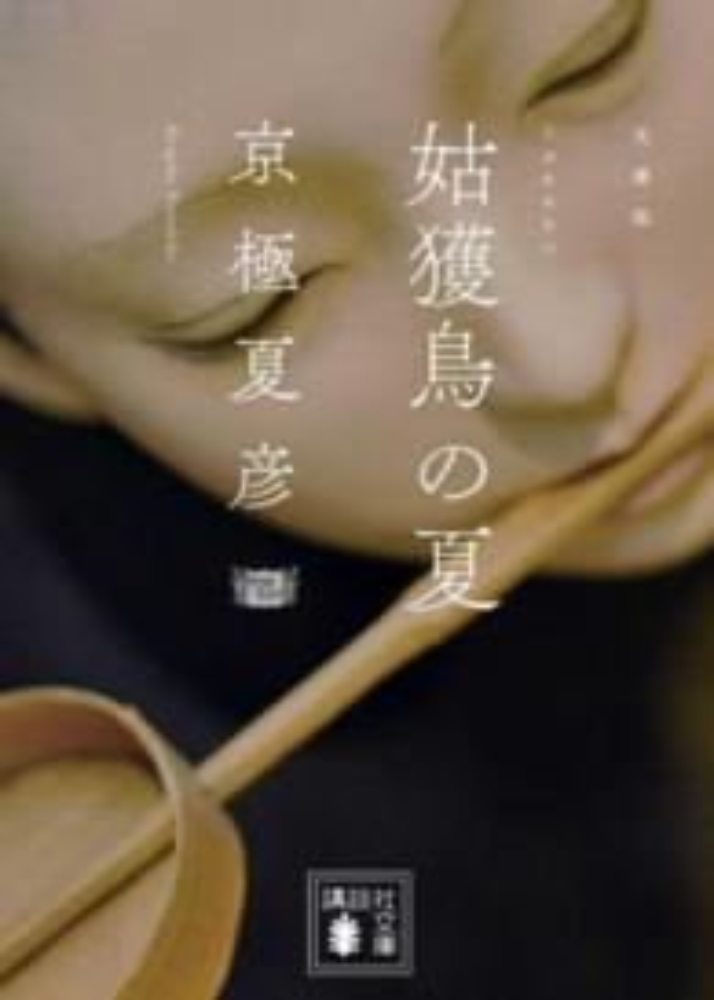 Link to an enlarged image of 姑獲鳥の夏 (講談社文庫)