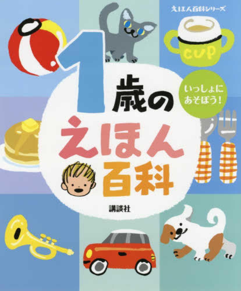 Link to an enlarged image of 1歳のえほん百科(改訂版)-いっしょに、あそぼう! (えほん百科シリ−ズ)