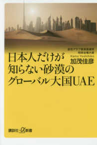 Link to an enlarged image of 日本人だけが知らない砂漠のグロ−バル大国UAE (講談社+α新書)
