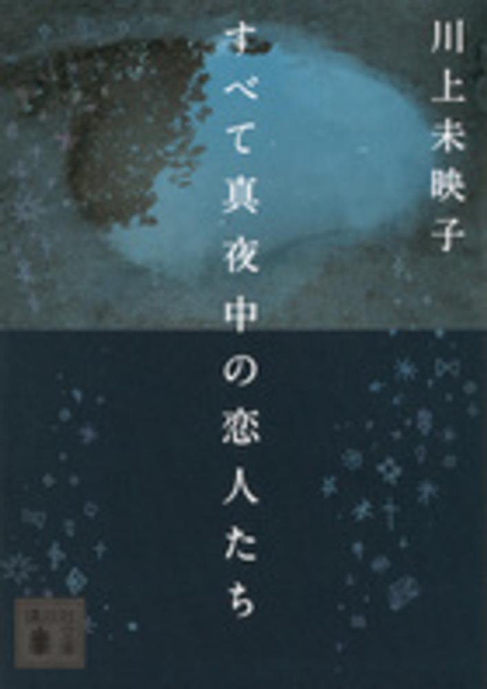 Link to an enlarged image of すべて真夜中の恋人たち (講談社文庫)