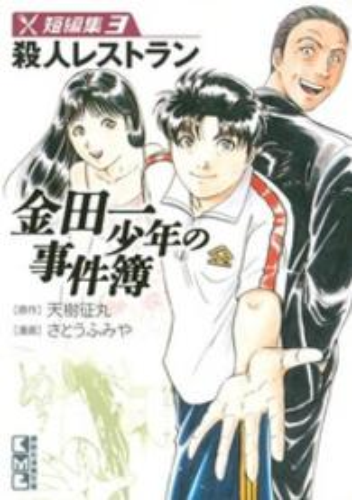 Link to an enlarged image of 金田一少年の事件簿<短編集 3>殺人レストラン (講談社漫画文庫)