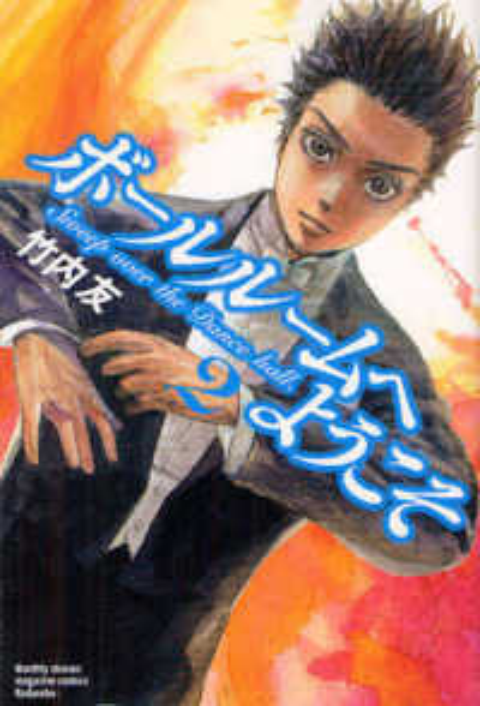 Link to an enlarged image of ボ−ルル−ムへようこそ<2>(月刊少年マガジンコミックス)