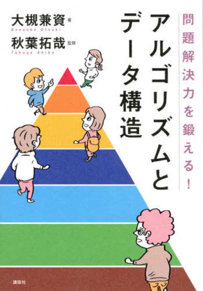 Link to an enlarged image of 問題解決力を鍛える!アルゴリズムとデ−タ構造