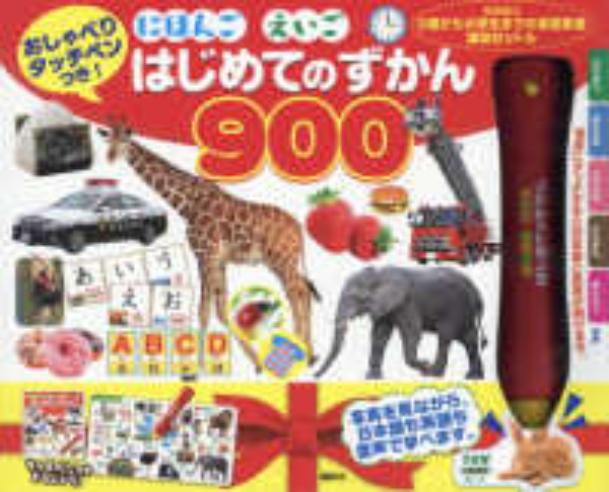 Link to an enlarged image of にほんごえいごはじめてのずかん900-おしゃべりタッチペンつき! ([バラエティ])