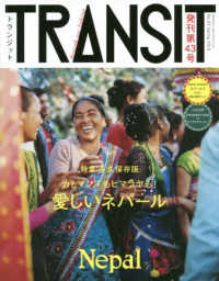 Link to an enlarged image of TRANSIT<43号>カトマンズもヒマラヤも!愛しいネパ−ル (講談社MOOK)