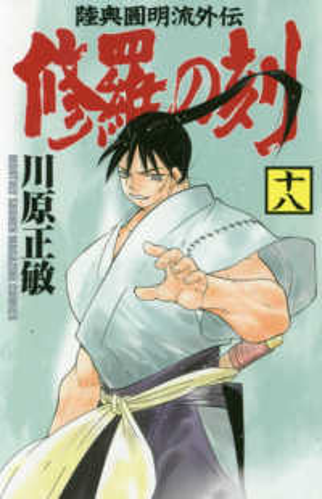 Link to an enlarged image of 修羅の刻<18>-陸奥圓明流外伝 (月刊少年マガジンKC)
