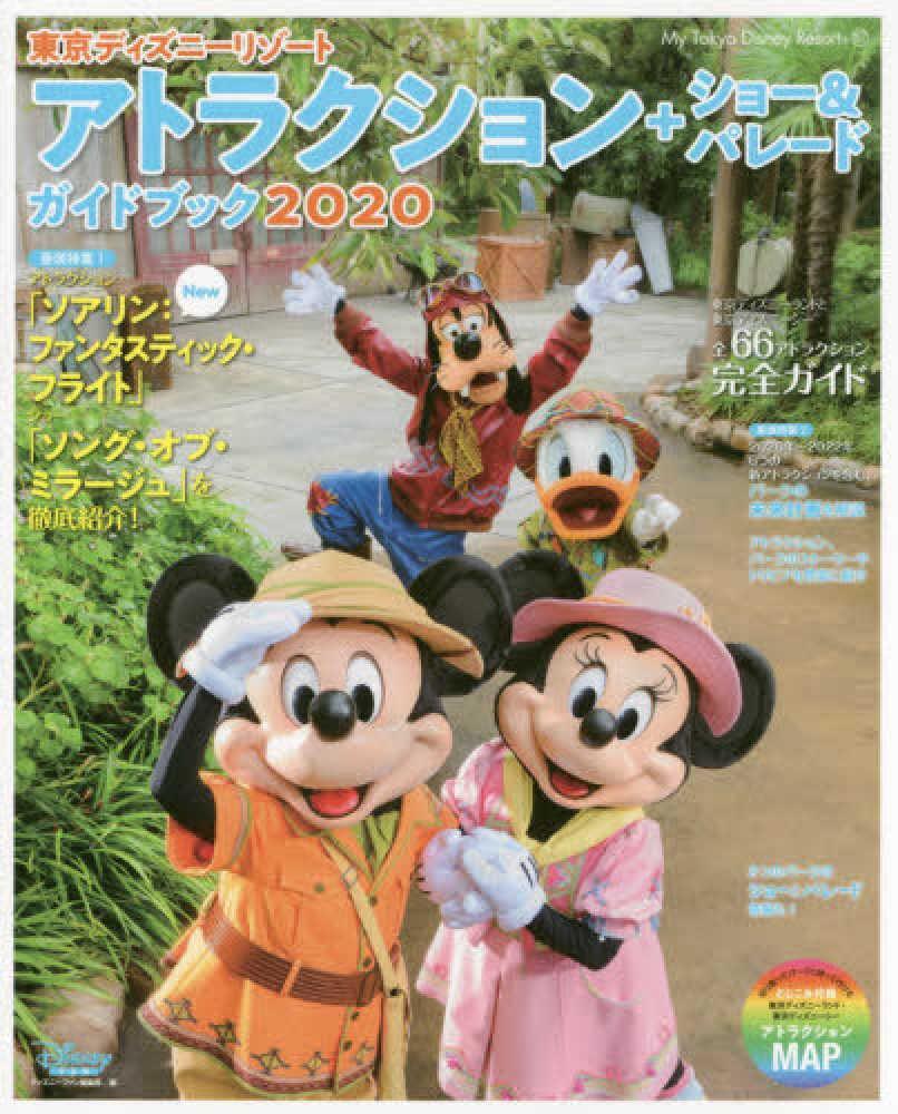 Link to an enlarged image of 東京ディズニ−リゾ−トアトラクション+ショ−&パレ−ドガイドブック<2020>特集:アトラクション「ソアリン:ファンタスティック・フライト (My Tokyo Disney Resort)