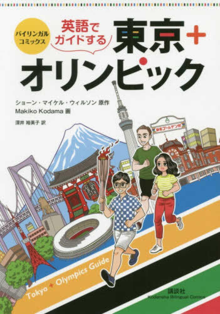 Link to an enlarged image of 英語でガイドする東京+オリンピック-バイリンガル・コミックス (KODANSHA BILINGUAL COMICS)