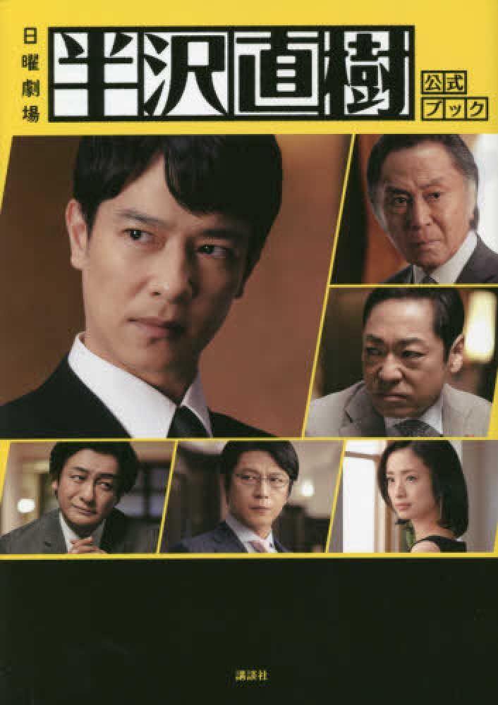 Link to an enlarged image of 日曜劇場半沢直樹公式ブック