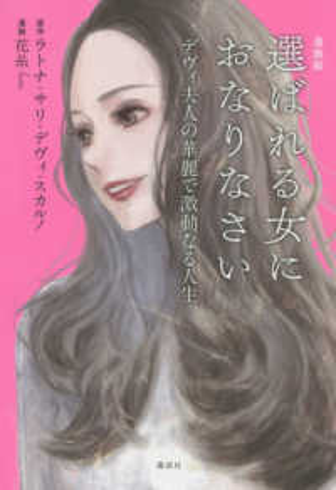 Link to an enlarged image of 漫画版選ばれる女におなりなさい-デヴィ夫人の華麗で激動なる人生