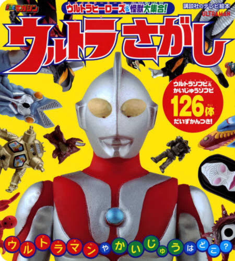 Link to an enlarged image of ウルトラヒ−ロ−ズ&怪獣大集合!ウルトラさがし (講談社のテレビえほん)